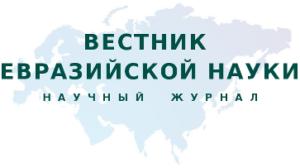 The Eurasian Scientific Journal