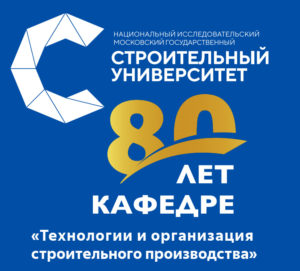 80 лет кафедре «Технологии и организация строительного производства» НИУ МГСУ